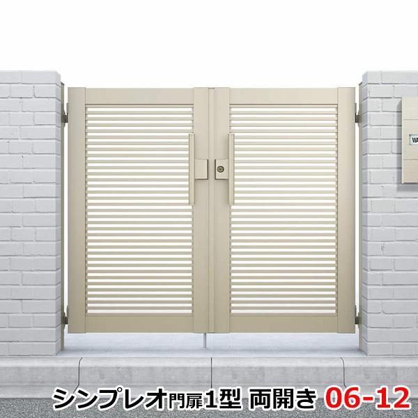 YKKAP シンプレオ門扉1型 両開き 門柱仕様 06-12 HME-1 『横格子デザイン』