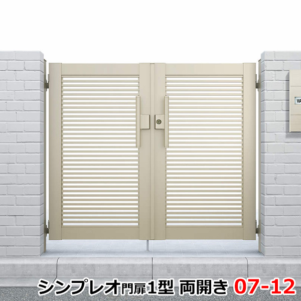 YKKAP シンプレオ門扉1型 両開き 門柱仕様 07-12 HME-1 『横格子デザイン』