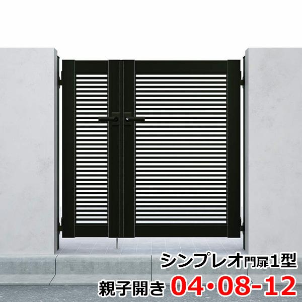 YKKAP シンプレオ門扉1型 親子開き 門柱仕様 04・08-12 HME-1 『横格子デザイン』