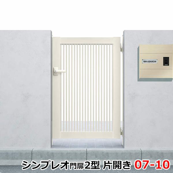 YKK ap シンプレオ門扉2型 片開き 門柱仕様 07-10 HME-2 『たて格子デザイン』
