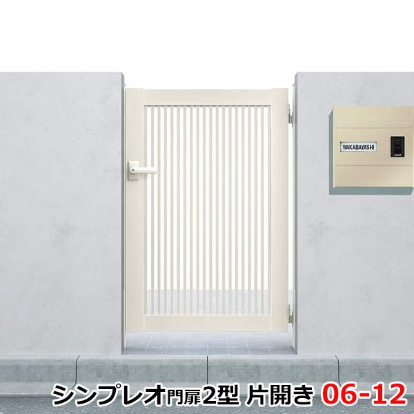 YKK ap シンプレオ門扉2型 片開き 門柱仕様 06-12 HME-2 『たて格子デザイン』
