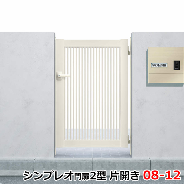 YKK ap シンプレオ門扉2型 片開き 門柱仕様 08-12 HME-2 『たて格子デザイン』
