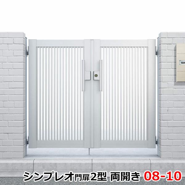 YKKAP シンプレオ門扉2型 両開き 門柱仕様 08-10 HME-2 『たて格子デザイン』