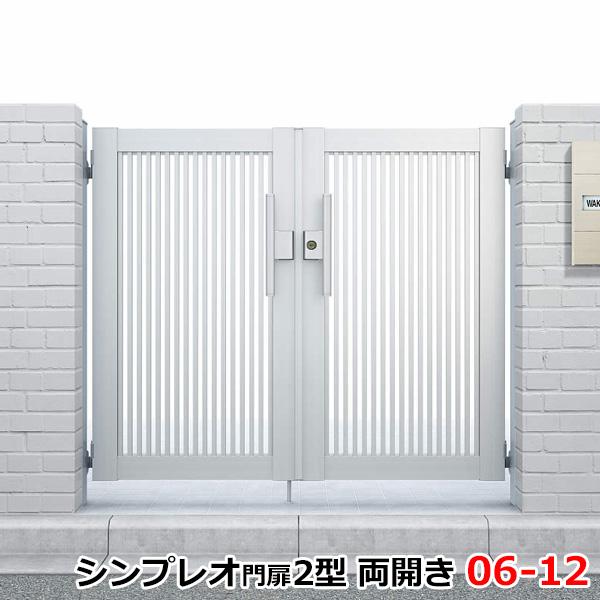 YKKAP シンプレオ門扉2型 両開き 門柱仕様 06-12 HME-2 『たて格子デザイン』