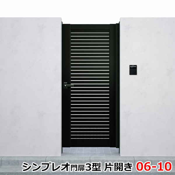 YKKAP シンプレオ門扉3型 片開き 門柱仕様 06-10 HME-3 『横太格子デザイン』