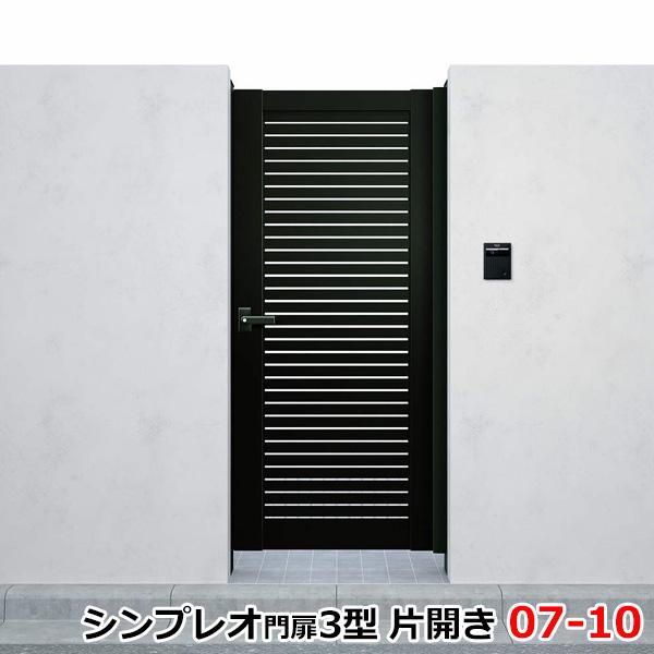 YKKAP シンプレオ門扉3型 片開き 門柱仕様 07-10 HME-3 『横太格子デザイン』
