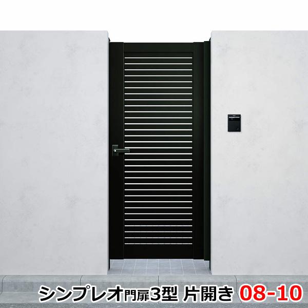 YKKAP シンプレオ門扉3型 片開き 門柱仕様 08-10 HME-3 『横太格子デザイン』