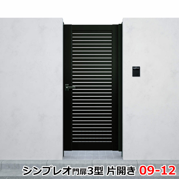 YKK ap シンプレオ門扉3型 片開き 門柱仕様 09-12 HME-3 『横太格子デザイン』