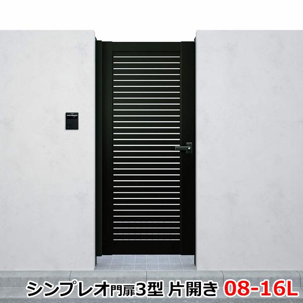 YKKAP シンプレオ門扉3型 片開き 門柱仕様 08-16L HME-3 『横太格子デザイン』