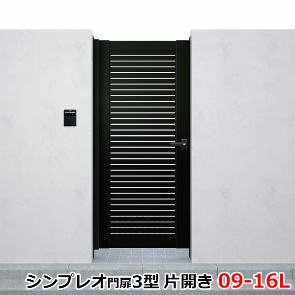 YKKAP シンプレオ門扉3型 片開き 門柱仕様 09-16L HME-3 『横太格子デザイン』