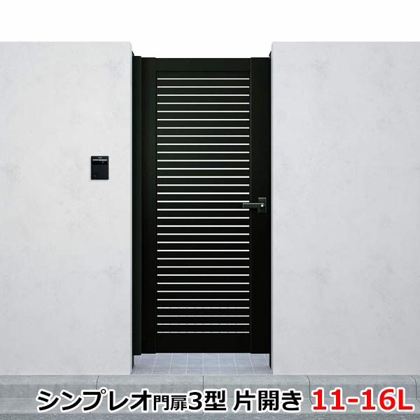 YKKAP シンプレオ門扉3型 片開き 門柱仕様 11-16L HME-3 『横太格子デザイン』