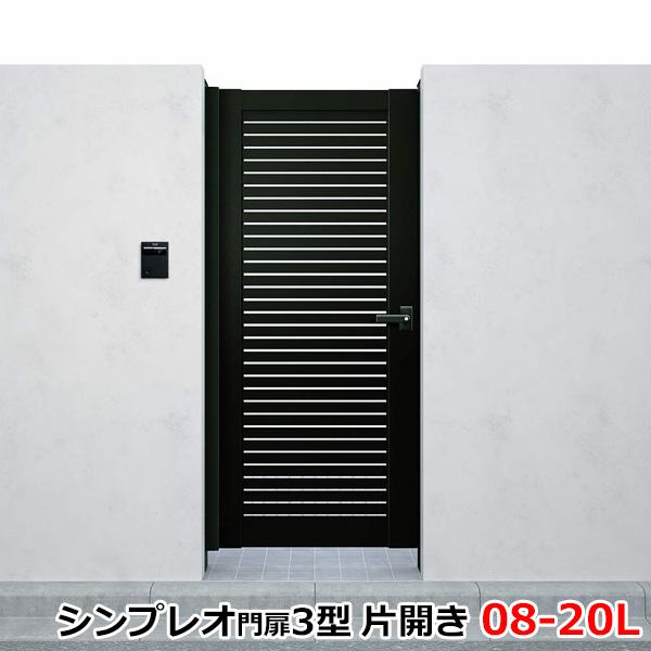 YKKAP シンプレオ門扉3型 片開き 門柱仕様 08-20L HME-3 『横太格子デザイン』