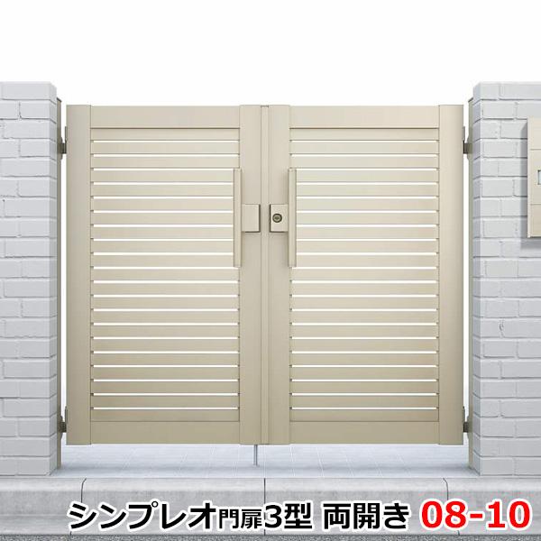 <title>送料無料 YKKAP ベーシックを極めたシンプルなデザインが幅広い住宅スタイルにマッチ シンプレオ門扉3型 選択 両開き 門柱仕様 08-10 HME-3 横太格子デザイン</title>