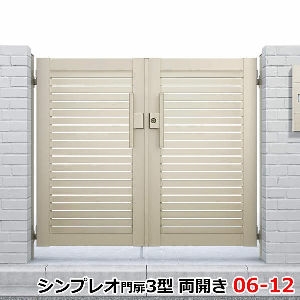YKK ap シンプレオ門扉3型 両開き 門柱仕様 06-12 HME-3 『横太格子デザイン』