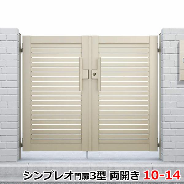 YKKAP シンプレオ門扉3型 両開き 門柱仕様 10-14 HME-3 『横太格子デザイン』