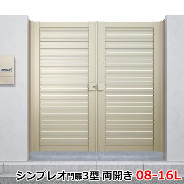 YKKAP シンプレオ門扉3型 両開き 門柱仕様 08-16L HME-3 『横太格子デザイン』