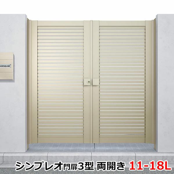 YKK ap シンプレオ門扉3型 両開き 門柱仕様 11-18L HME-3 『横太格子デザイン』