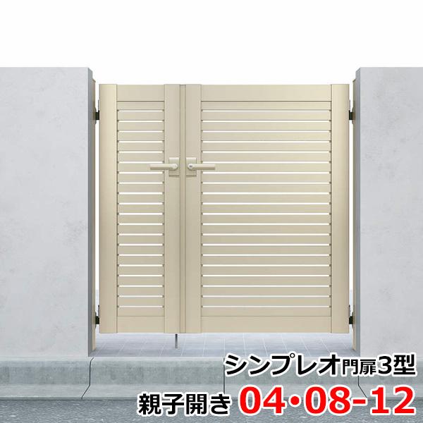 YKKAP シンプレオ門扉3型 親子開き 門柱仕様 04・08-12 HME-3 『横太格子デザイン』
