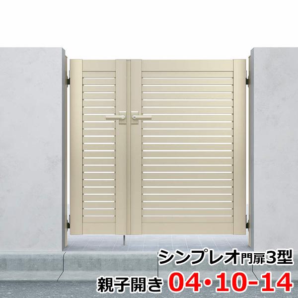 YKKAP シンプレオ門扉3型 親子開き 門柱仕様 04・10-14 HME-3 『横太格子デザイン』