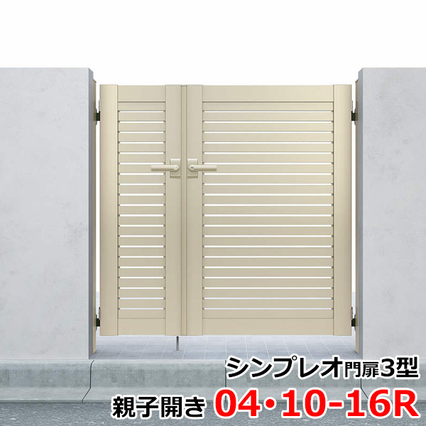 YKKAP シンプレオ門扉3型 親子開き 門柱仕様 04・10-16R HME-3 『横太格子デザイン』