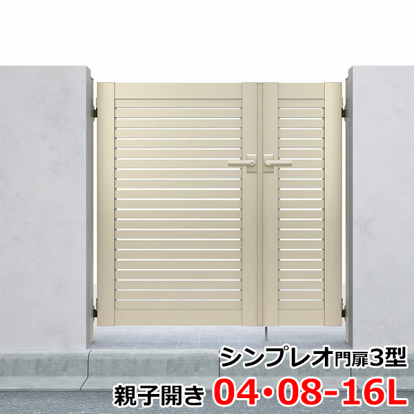 YKKAP シンプレオ門扉3型 親子開き 門柱仕様 04・08-16L HME-3 『横太格子デザイン』