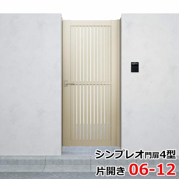 YKKAP シンプレオ門扉4型 片開き 門柱仕様 06-12 HME-4 『たて太格子デザイン』