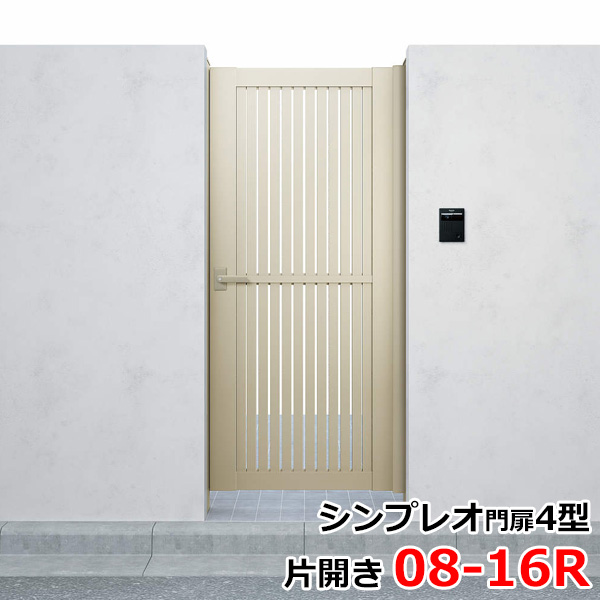 YKKAP シンプレオ門扉4型 片開き 門柱仕様 08-16R HME-4 『たて太格子デザイン』