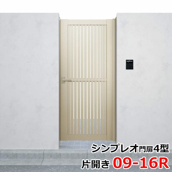 YKKAP シンプレオ門扉4型 片開き 門柱仕様 09-16R HME-4 『たて太格子デザイン』