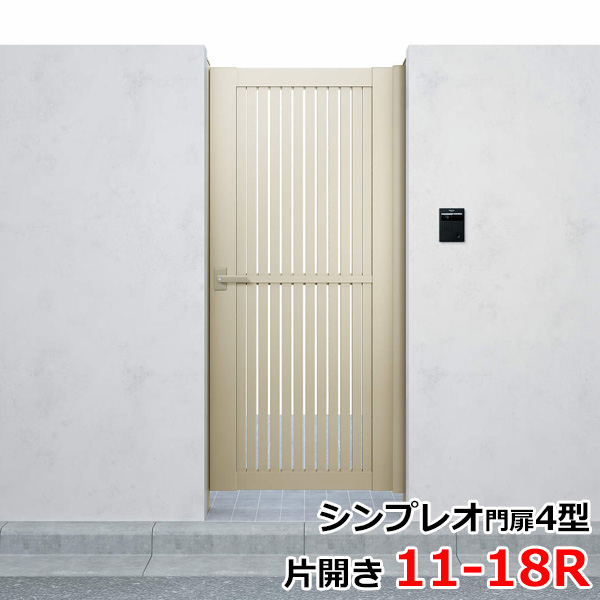 YKKAP シンプレオ門扉4型 片開き 門柱仕様 11-18R HME-4 『たて太格子デザイン』