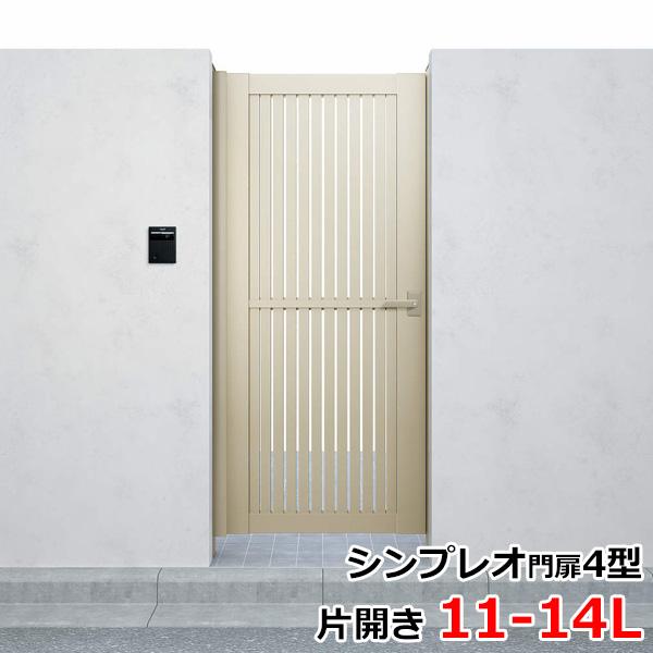 YKK ap シンプレオ門扉4型 片開き 門柱仕様 11-14L HME-4 『たて太格子デザイン』
