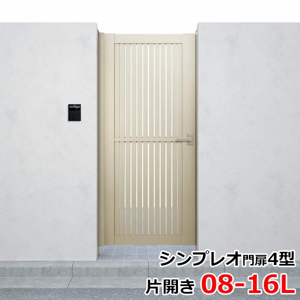 YKKAP シンプレオ門扉4型 片開き 門柱仕様 08-16L HME-4 『たて太格子デザイン』