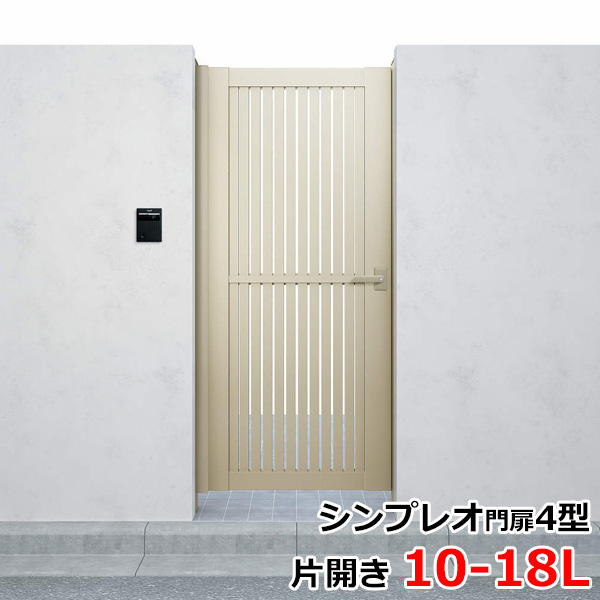 YKKAP シンプレオ門扉4型 片開き 門柱仕様 10-18L HME-4 『たて太格子デザイン』