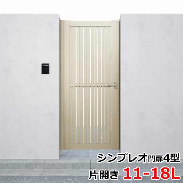 YKKAP シンプレオ門扉4型 片開き 門柱仕様 11-18L HME-4 『たて太格子デザイン』