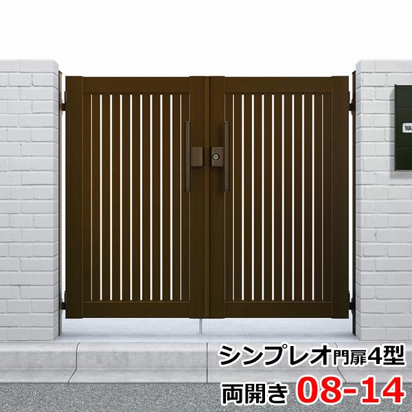 YKK ap シンプレオ門扉4型 両開き 門柱仕様 08-14 HME-4 『たて太格子デザイン』