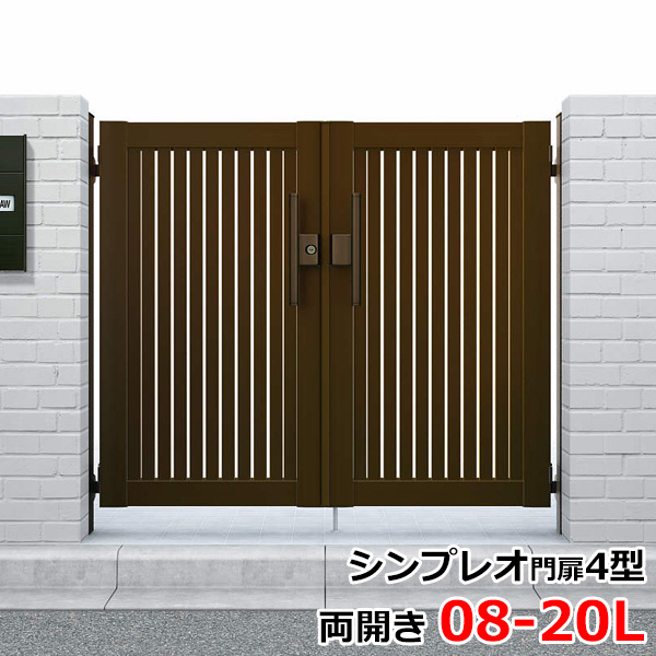 YKKAP シンプレオ門扉4型 両開き 門柱仕様 08-20L HME-4 『たて太格子デザイン』