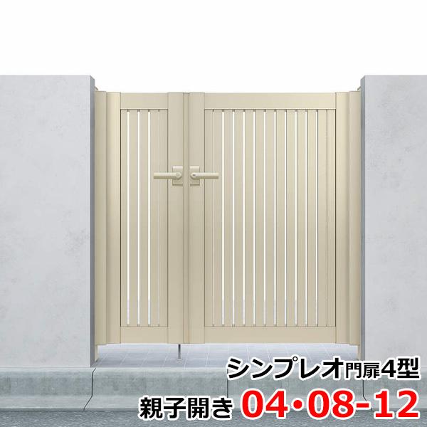 YKKAP シンプレオ門扉4型 親子開き 門柱仕様 04・08-12 HME-4 『たて太格子デザイン』