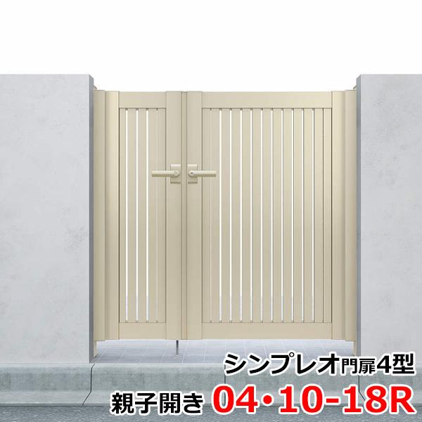 YKKAP シンプレオ門扉4型 親子開き 門柱仕様 04・10-18R HME-4 『たて太格子デザイン』