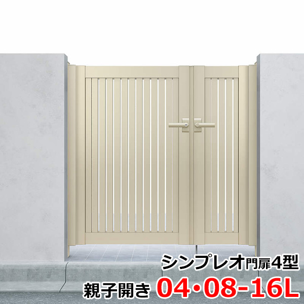 YKKAP シンプレオ門扉4型 親子開き 門柱仕様 04・08-16L HME-4 『たて太格子デザイン』