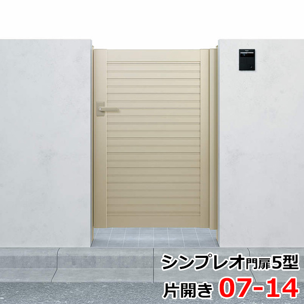 YKKAP シンプレオ門扉5型 片開き 門柱仕様 07-14 HME-5 『横目隠しデザイン』