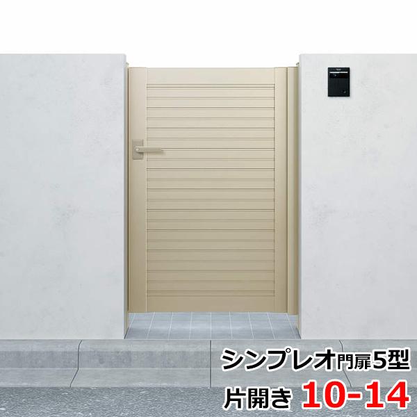 YKKAP シンプレオ門扉5型 片開き 門柱仕様 10-14 HME-5 『横目隠しデザイン』