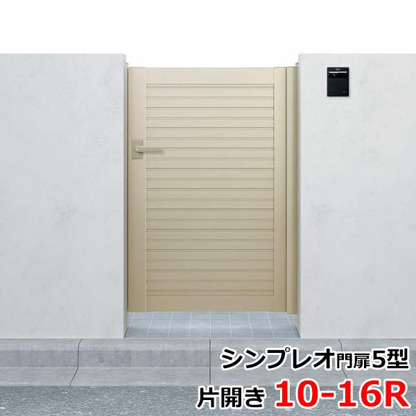 YKKAP シンプレオ門扉5型 片開き 門柱仕様 10-16R HME-5 『横目隠しデザイン』