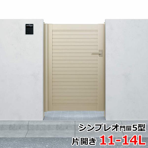 YKKAP シンプレオ門扉5型 片開き 門柱仕様 11-14L HME-5 『横目隠しデザイン』