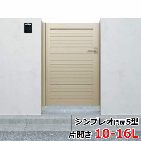 YKKAP シンプレオ門扉5型 片開き 門柱仕様 10-16L HME-5 『横目隠しデザイン』