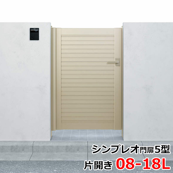 YKKAP シンプレオ門扉5型 片開き 門柱仕様 08-18L HME-5 『横目隠しデザイン』