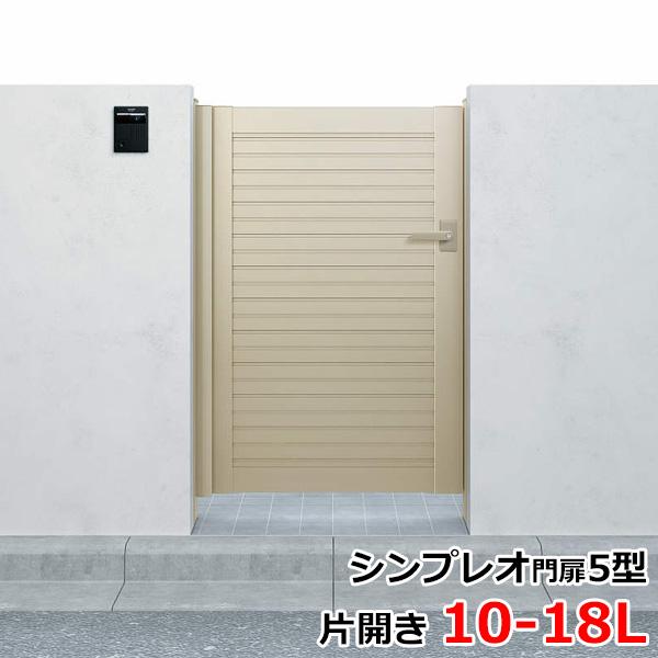 YKK ap シンプレオ門扉5型 片開き 門柱仕様 10-18L HME-5 『横目隠しデザイン』