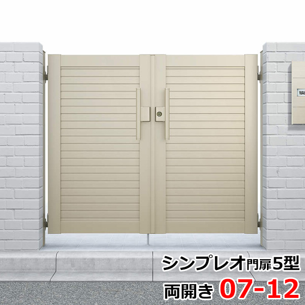 YKK ap シンプレオ門扉5型 両開き 門柱仕様 07-12 HME-5 『横目隠しデザイン』
