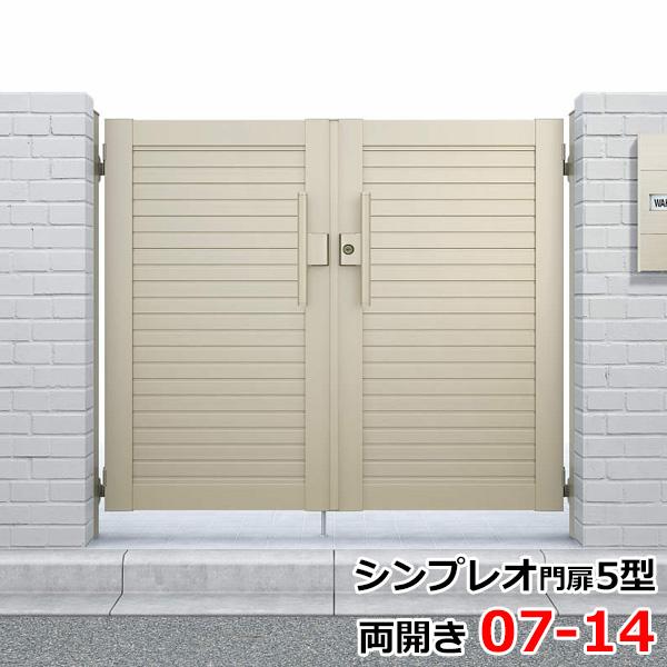 YKKAP シンプレオ門扉5型 両開き 門柱仕様 07-14 HME-5 『横目隠しデザイン』