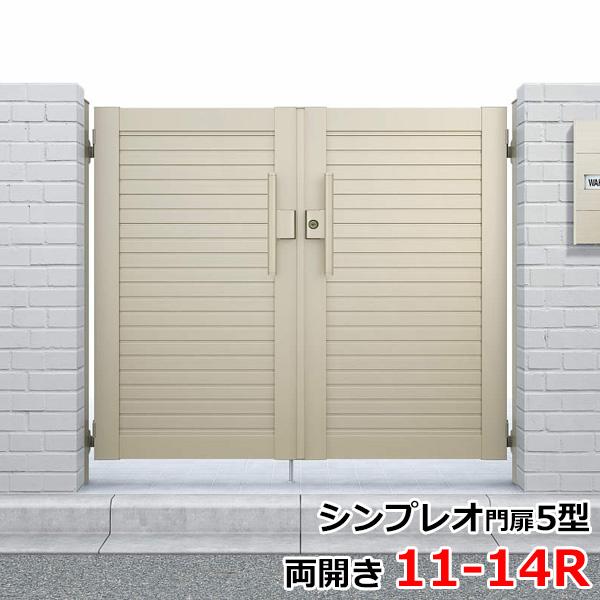 YKK ap シンプレオ門扉5型 両開き 門柱仕様 11-14R HME-5 『横目隠しデザイン』