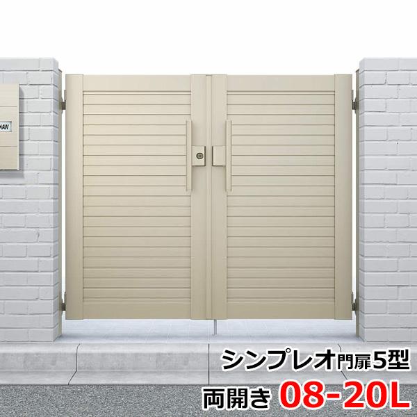 YKKAP シンプレオ門扉5型 両開き 門柱仕様 08-20L HME-5 『横目隠しデザイン』