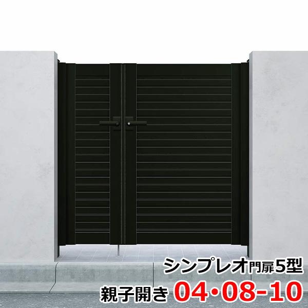 YKKAP シンプレオ門扉5型 親子開き 門柱仕様 04・08-10 HME-5 『横目隠しデザイン』